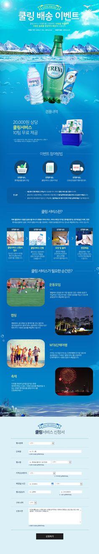 Event Landing Page, Event Page, Food Promotion, Brand Promotion, Web Design, Layout Design, Korea Design, Event Banner, Promotional Design