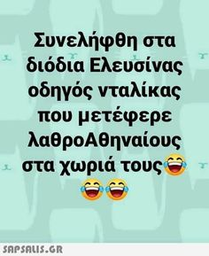 Funny Greek Quotes, Funny Quotes, Greek Beauty, Funny Captions, Funny Images, Laugh Out Loud, Picture Video, Jokes, Lol