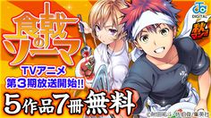 【無料】「食戟のソーマ」TVアニメ第3期放送開始!美女&美食マンガキャンペーン!!