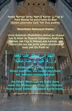 "Hadis Roman Urdu: Nabi E Karim ﷺ Fajr ki Farz Namaz ke pura hone ke Bad (Salam pherneke bad) Yeh Dua padhte.  اَللَّهُمَّ إِنِّي أَسْأَلُكَ عِلْمًا نَافِعًا , وَ رِزْقًا طَيَّبًا , وَ عَمَلاً مُتَقَبَّلاً  Allahumma inni as'aluka 'Ilman naafi'an, wa rizqan tayyiban, wa 'amalan mutaqabbalan ""Ae Allah! Mein tujh se Nafa dene wale Ilm, Pakeezah Rizq, aur Qubool hone wale Aamal ka sawal karta hoon."" O Allah! I ask You for knowledge that is of benefit, a good provision and deeds that will be…"