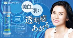 白潤 薬用美白化粧水 | ロート製薬: 商品情報サイト
