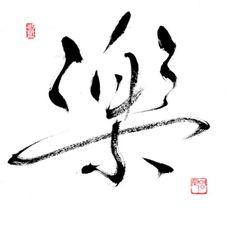 樂 Chinese Calligraphy, Caligraphy, Calligraphy Art, Chinese Characters, Chinese Painting, Typography, Japan, Google, Asia