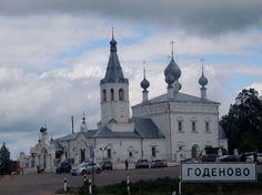 В небольшом и труднодоступном селе Годеново Ростовского района Ярославской области находится храм святителя Иоанна Златоуста, в котором хранится святыня - Живот