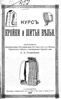 Курс кройки и шитья белья старикова а а 1898г by Olga Kubrakova