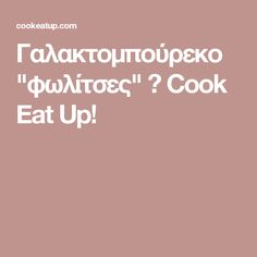 "Γαλακτομπούρεκο ""φωλίτσες"" ⋆ Cook Eat Up! Eat, Cooking, Kitchen, Brewing, Cuisine, Cook"