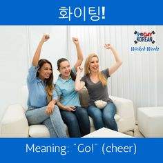 """Use the Korean word """"화이팅"""" to express the idea of """"Go!"""" when you are cheering."""