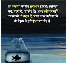 Inspirational Quotes In Hindi, Hindi Quotes, Sad Quotes