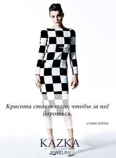 #kazkajewelry #kazkajewelry_quote #fashion_quote #женщина #цитаты #красота