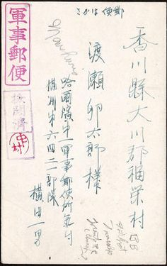Japanese Military Postcards -- Hand-stamped Card sent from Harbin