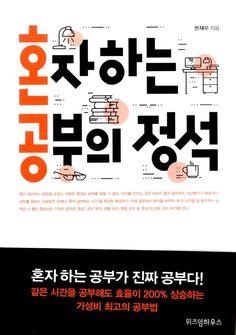 """[알라딘] """"좋은 책을 고르는 방법, 알라딘"""" Book Cover Design, Book Design, Print Design, Graphic Design, I Love Books, Promotion, Editorial, Banner, Typography"""