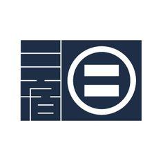 三宿四二〇商店会のロゴ:四角に収めてマークにする | ロゴストック