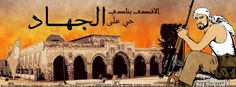 """""""Al-Aqsa is Calling"""" a design to remind the arab world with our holy Masjed in Occupied Jerusalem"""