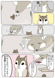 ROJER (@rojerxxxx) さんの漫画 | 1作目 | ツイコミ(仮) Squirrel, Wolf, Manga, Comics, Animals, Sleeve, Animaux, Squirrels, Wolves