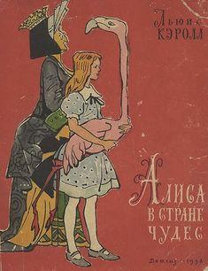 V.S. Alfeevsky - Алисa в Стране Чудес (1958)