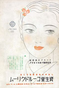 Japanese cosmetics ad., 1939, Shiseido.