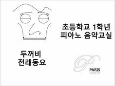 [초등학교 음악 교과서] (1학년 1학기) 두꺼비, 전래동요 - [Music textbook] Toad