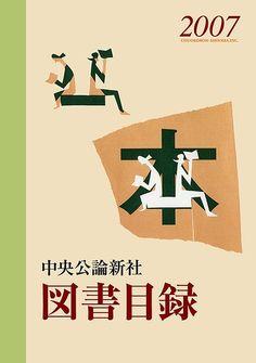 Tsuji Keiko paper cuts
