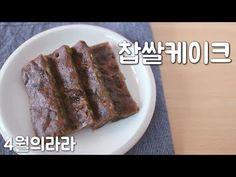 영양간식 찹쌀케이크 만들기 - YouTube