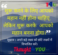 Best Motivational Quotes in Hindi For Students मोटिवेशनल कोट्स हिंदी Motivational Quotes In Hindi, Motivational Quotes For Students, Hindi Quotes, Best Quotes, Inspirational Quotes, Quote Of The Day, Thoughts, Life Coach Quotes, Inspiring Quotes