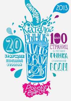 Water catalogue cover by Irina Batkova, via Behance Web Design, Layout Design, Design Art, Typography Logo, Typography Design, Corporate Design, Water Poster, Catalog Cover, Beautiful Lettering