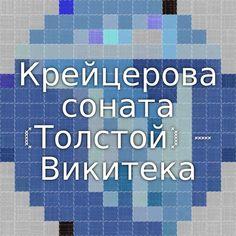 Крейцерова соната (Толстой) — Викитека