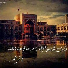 السلام عليك يا علي بن موسى الرضا ~Moiyyed1985 Imam Reza, Imam Hussain, Imam Ali, Visit Iran, Islam Beliefs, Allah Love, Islamic Art Calligraphy, Mecca, Taj Mahal