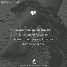 Hassanツ😍😘 Poetry Hindi, Sufi Poetry, Urdu Poetry Romantic, My Poetry, Sufi Quotes, Poetry Quotes, Hindi Quotes, Qoutes, First Love Quotes