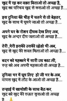 57 Ideas Quotes Truths Hindi For 2019 Love Poems In Hindi, Hindi Quotes On Life, Poem Quotes, Poetry Hindi, Faith Quotes, Funny Quotes, Motivational Quotes For Life, Meaningful Quotes, Inspirational Poems About Life