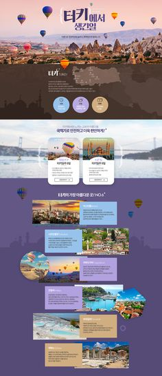 17 interparktour turkey on Behance Web Design, Page Design, Web Layout, Layout Design, Infographic Resume, Event Website, Event Banner, Promotional Design, Event Page