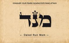 36 MENAD: MEM NUD DALED: Conquer your fears/ incapacitate panic attack. Scan from Right to Left.
