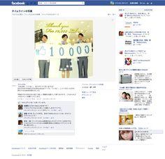 ファンケル  【10,000 「いいね!」 ありがとうございます☆】  http://www.facebook.com/photo.php?fbid=377113322372335