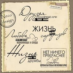 Set WordArt №87 - Жизнь и любовь:Design by Neco