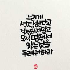 캘리그라피 손글씨 프사 프사하기좋은글 Wisdom Quotes, Hand Lettering, Book Art, Typography, Mindfulness, Calligraphy, Writing, Books, Korean