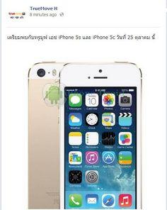 ทรูมูฟ เอช เตรียมขาย iPhone 5s และ iPhone 5c วันที่ 25 ตุลาคมนี้