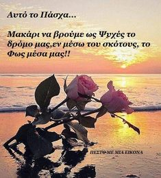 Greek Quotes, Character Design, Easter, Memes, Movie Posters, Easter Activities, Meme, Film Poster, Billboard