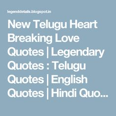 Best Love Quotes For Girlfriend In Telugu : Telugu Love Definitions Great Love Quotes in Telugu Telugu Love ...