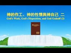 【東方閃電】神的發表《神的作工、神的性情與神自己(二)》第一集