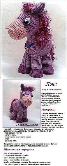 Сиреневый пони — вязаная крючком игрушка своими руками +схема   Игрушки своими руками