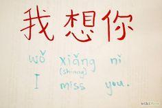 Wordoor Chinese - Useful daily sentences # I miss you!/ Wo xiang ni!