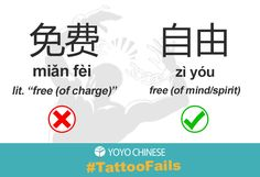 Make sure your Chinese tattoo has the right meaning! Check out 4 more funny #tattoofails here:  Have you seen any Chinese tattoo mistakes since you've started learning Chinese?