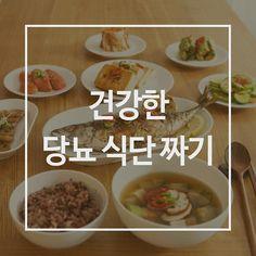 당뇨병, 건강하게 관리하려면? : 네이버 포스트 Health Tips, Health Fitness, Baking, Ethnic Recipes, Food, Bakken, Essen, Meals, Backen