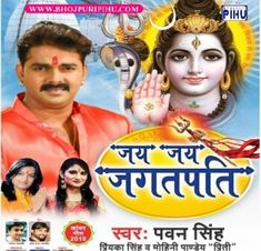 Online Bhojpuri (onlinebhojpuri) on Pinterest