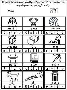 Το σύννεφο έφερε βροχή. 234 φύλλα εργασίας για ευρύ φάσμα δεξιοτήτων … Sequencing Pictures, Greek Language, Back 2 School, Speech Therapy, Special Education, Letters, Activities, Learning, Kids