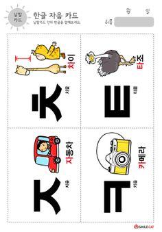 Learn Hangul, Korean Lessons, Korean Words, Learn Korean, Korean Language, Color Studies, Flashcard, Study, Education