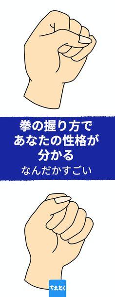 拳の握り方であなたの性格が分かる。なんだかすごい。♢【握りこぶし】拳の握り方で分かるあなたの性格タイプ♢ #手 #拳 #握られた #性格 #判断 #当たる #占い