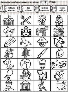Παίζω, ζωγραφίζω και μαθαίνω για το ουσιαστικό. Για τις μικρές τάξεις… Greek Language, Starting School, Grade 1, Special Education, Learning, Kids, Young Children, Boys, Greek