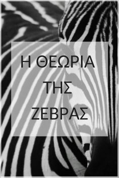 i theoria tis zevras I Am Enough, Food For Thought, Self Improvement, Self Help, Psychology, Vegetarian, Thoughts, Psicologia, Life Coaching