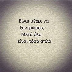 ...... Greek Memes, Funny Greek Quotes, Wisdom Quotes, Life Quotes, Favorite Quotes, Best Quotes, Saving Quotes, Serious Quotes, Cute Texts