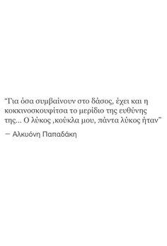 Ο λύκος κούκλα μου, πάντα λύκος ήταν! Greek Quotes, Life Quotes, Thoughts, Humor, Sayings, Reading, Food, Art, Colors