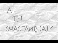 Секреты счастья лекция Наталья Грейс ПСИХОЛОГИЯ